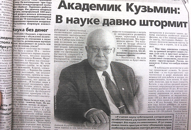 Статья из газеты «Аргументы и Факты в Восточной Сибири» за 2003 год.